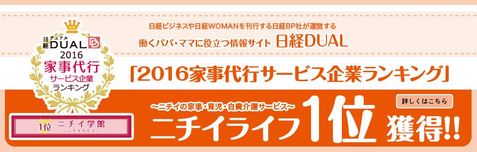 日経DUAL「2016家事代行サービス企業ランキング」でニチイライフが1位を獲得